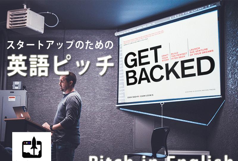【PreStartup (プレスタ)】スタートアップのための英語ピッチ